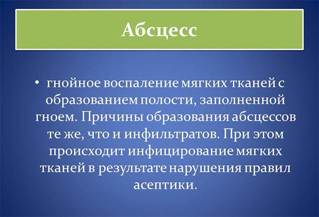 Определение термина абсцесс