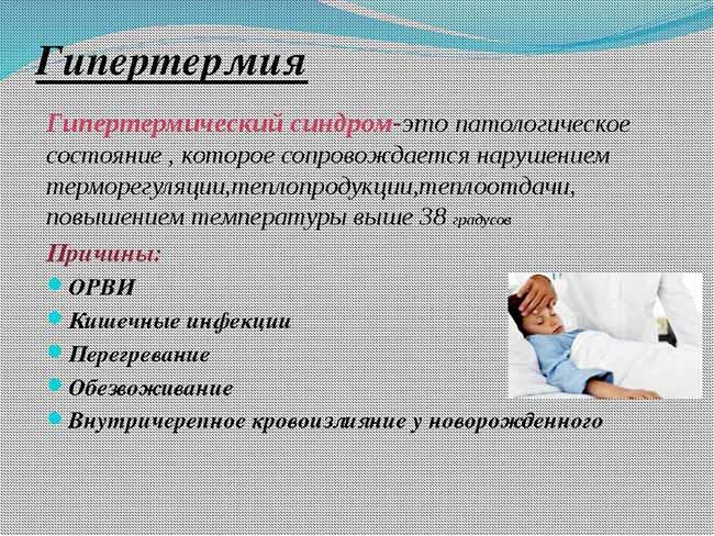 Гипертермия - определение и причины