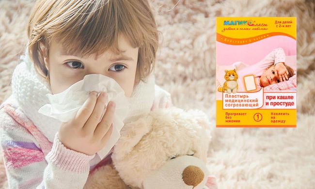 Пластырь от кашля для детей