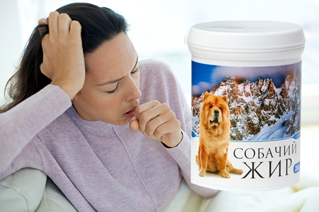 Собачий жир от кашля