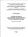 Книги по кинезиотейпированию и тейпированию