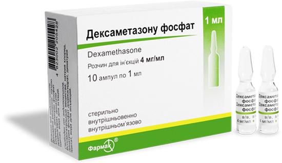 Дексаметазона фосфат