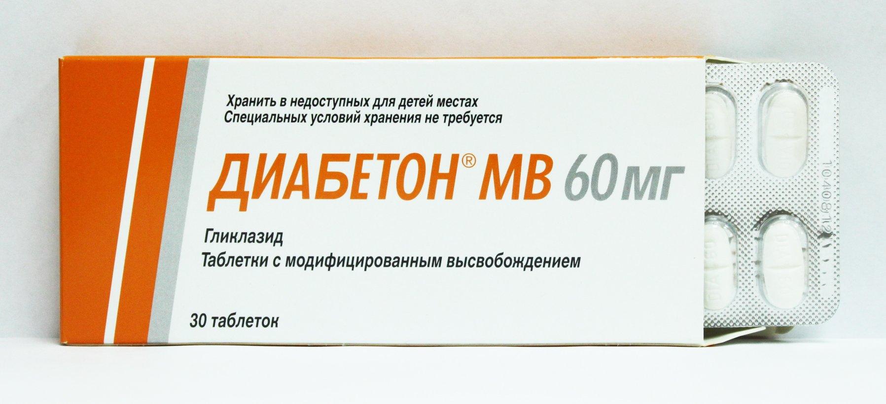 диабетон МВ для спорта