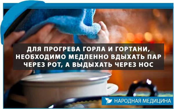 Совет правильной ингаляции картофелем при кашле