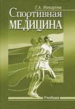 Книги и учебники по спортивной медицине: скачать бесплатно, читать онлайн в pdf, doc, djvu