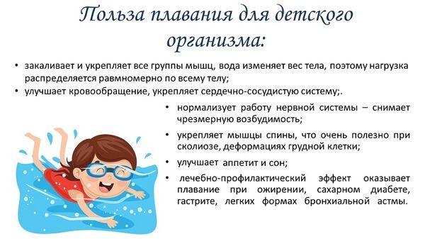 Польза плавания в бассейне для детского организма