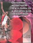 Книги по спортивной анатомии, физиология и биохимия