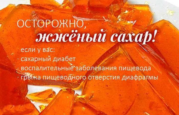 Противопоказания для лечения жженым сахаром